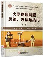 大学物理解题思路、方法与技巧 第3版