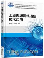 工业现场网络通信技术应用