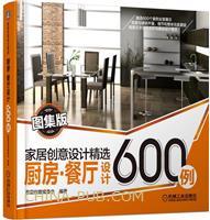 厨房・餐厅设计600例