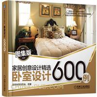 卧室设计600例