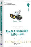 Simulink与低成本硬件及机电一体化(清华开发者书库)