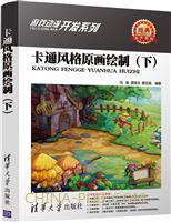 卡通风格原画绘制(下)(游戏动漫开发系列)