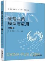 管理决策模型与应用  第2版