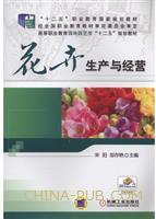 花卉生产与经营