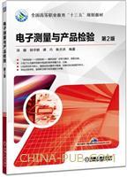 电子测量与产品检验 第2版