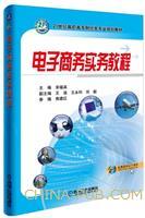 电子商务实务教程