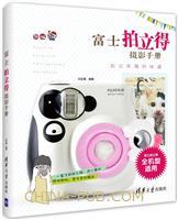 富士拍立得摄影手册