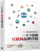 一本书玩转互联网品牌营销