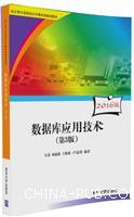 数据库应用技术(第3版)(审计署计算机审计中级培训系列教材)