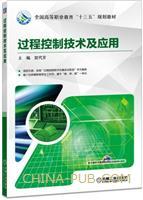 过程控制技术及应用