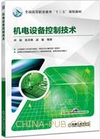 机电设备控制技术