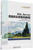 SQLServer数据库实用案例教程(21世纪高等学校计算机专业实用规划教材)