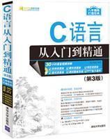 C语言从入门到精通(第3版)(配光盘)(软件开发视频大讲堂)