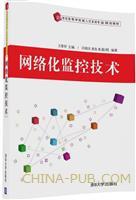 网络化监控技术(21世纪高等学校嵌入式系统专业规划教材)