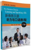 新商务汉语听力与口语教程(下册)(配光盘)(新商务汉语教程)
