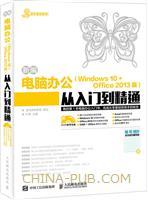 新编电脑办公Windows 10 + Office 2013版从入门到精通