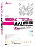 新编电脑办公 Windows 10 + Office 2010版 从入门到精通