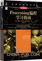 (特价书)Processing编程学习指南(原书第2版)