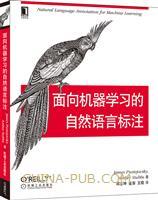 (特价书)面向机器学习的自然语言标注