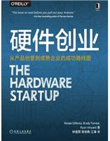 (特价书)硬件创业:从产品创意到成熟企业的成功路线图
