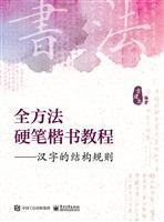 全方法硬笔楷书教程――汉字的结构规则