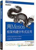 用Mesos框架构建分布式应用