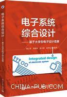 电子系统综合设计――基于大学生电子设计竞赛