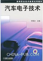 汽车电子技术