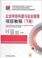 企业网络构建与安全管理项目教程(下册)