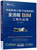 市政桥梁工程(宁波澄浪桥)全流程BIM工程化应用