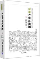 河南古建筑地图(中国古代建筑知识普及与传承系列丛书中国古建筑地图)