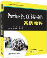 PremiereProCC多媒体制作案例教程(计算机应用案例教程系列)