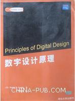 数字设计原理(国外经典教材.电子信息)