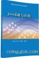 Java基础与应用(高等学校计算机专业规划教材)