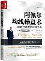 阿佩尔均线操盘术 活跃投资者的超级工具