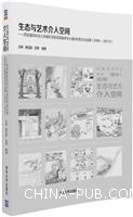 生态与艺术介入空间――西安建筑科技大学建筑学院风景园林专业教学理念与成果(2008-2015)