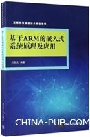 基于ARM的嵌入式系统原理及应用(高等院校信息技术规划教材)