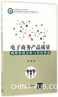 电子商务产品质量网络舆情分析与管控理论
