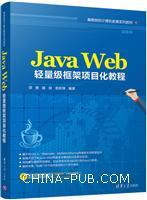 JavaWeb轻量级框架项目化教程(高等院校计算机教育系列教材)