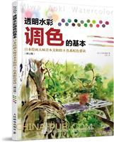 透明水彩调色的基本:日本绘画大师青木美和的8色系配色要诀(修订版)