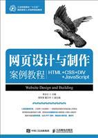 网页设计与制作案例教程(HTML+CSS+DIV+JavaScript)