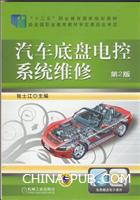 汽车底盘电控系统维修第2版