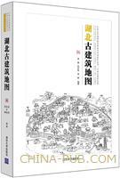 湖北古建筑地图(中国古代建筑知识普及与传承系列丛书中国古建筑地图)