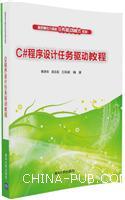 C#程序设计任务驱动教程(高职高专计算机任务驱动模式教材)