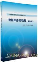 数据库基础教程(第2版)(高等学校计算机基础教育教材精选)