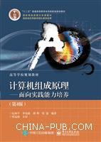 计算机组成原理(第4版)――面向实践能力培养