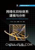 网络化目标体系建模与分析