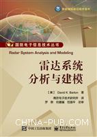雷达系统分析与建模