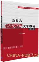 新概念C程序设计大学教程(第3版)(高等教育质量工程信息技术系列示范教材)