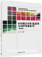 SAS统计分析及应用与JMP实验设计(第2版)